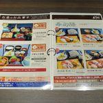 山の猿 - 寿司膳メニュー