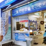 宮古島の雪塩 -