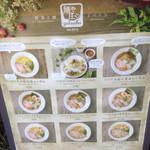 麺や 庄の gotsubo - 外のメニュー Dec/2016