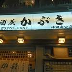 60261969 - 「かぶき南口店」さん