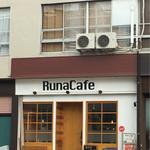 ルナ カフェ -