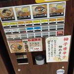 60266725 - メニュー(券売機)