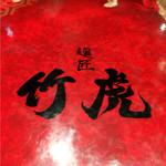 麺匠 竹虎 - メニュー表