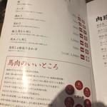 60267623 - 肉寿司メニュー