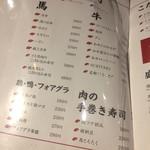 60267626 - 肉寿司メニュー