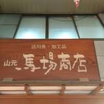 山元馬場商店 - 2016/12/20(火)