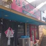 らーめん 江楽 - 店の出入口(2016.12)