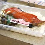ヤママン - 紅鮭弁当