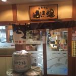 函館 海や -
