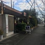 レストラン武蔵 -