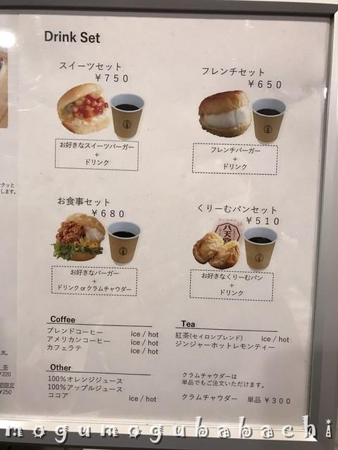 ハッテンドウ カフェ ラクーア店