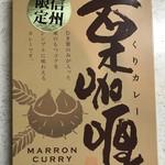 60284786 - 栗咖喱(くりカレー) 500円(税別)