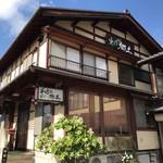 郷土食堂 - 長野県中野市吉田にあるそば処「郷戸食堂」