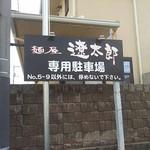 麺屋 遼太郎 - 遼太郎 専用駐車場(2016.12.05)