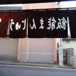 新島田屋 - 店内からの眺め