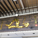 中華蕎麦 生る - 達筆な看板☆