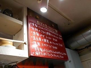 燻製バル けむパー - 黒板メニュー