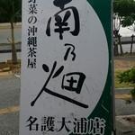南乃畑 -