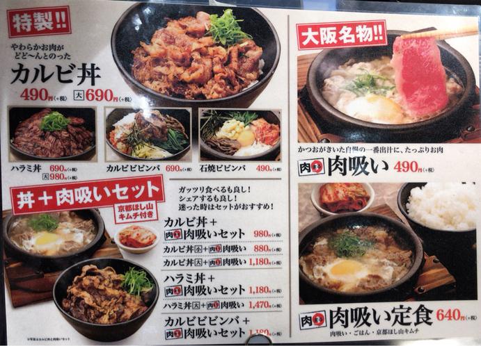 肉まる商店 イオンモール京都五条店