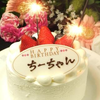 お誕生日や記念日に、ご用意いたします。