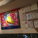 廻鮮寿司 塩釜港 - 廻転寿司 塩釜港 塩釜店(宮城県塩竈市野田)有名人のサイン