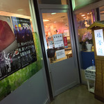 廻鮮寿司 塩釜港 - 廻転寿司 塩釜港 塩釜店(宮城県塩竈市野田)入口