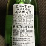 龍神酒造 - 磨き歩合39%