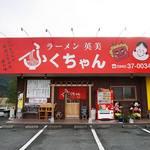 ふくちゃんラーメン英美 - ふくちゃんが素通りさせぬ店の味。