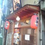 Kushiagepin - 外観(2016年12月16日撮影)
