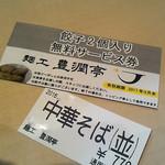 麺工 豊潤亭 - 食券