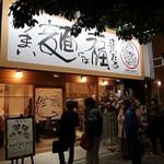 うまい麺には福来たる - うまい麺には福来たる 西中島店