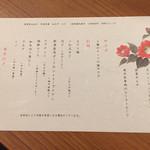 川崎苑 - 基本のコースのメニュー(2016/12/21) 1人3800円(税別・飲み物別)