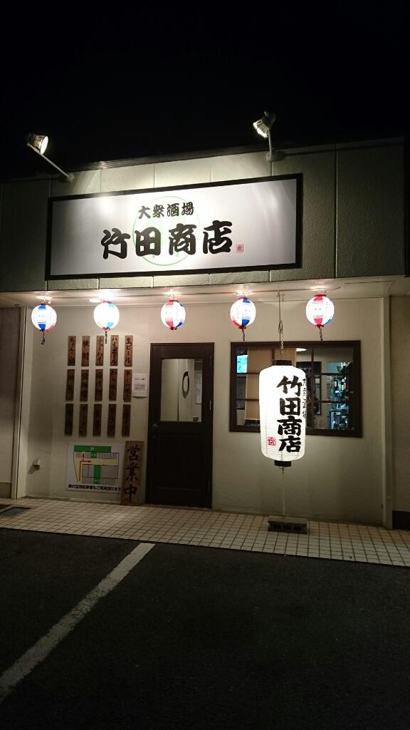 大衆酒場 竹田商店