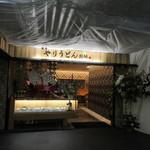 博多やりうどん別邸 - 福岡空港の3階レストラン街にある西鉄グループの運営するうどん屋さんです。