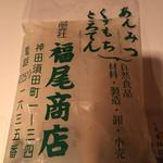 福尾商店 -