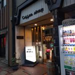 オットー喫茶 - お店の外観