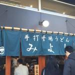 鎌倉みよし - 店外