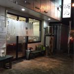 輪虎 - お店の入口