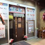 ナマステインドレストラン 多摩永山店 - 店入口