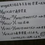 washokubaruhareruya - 年末年始