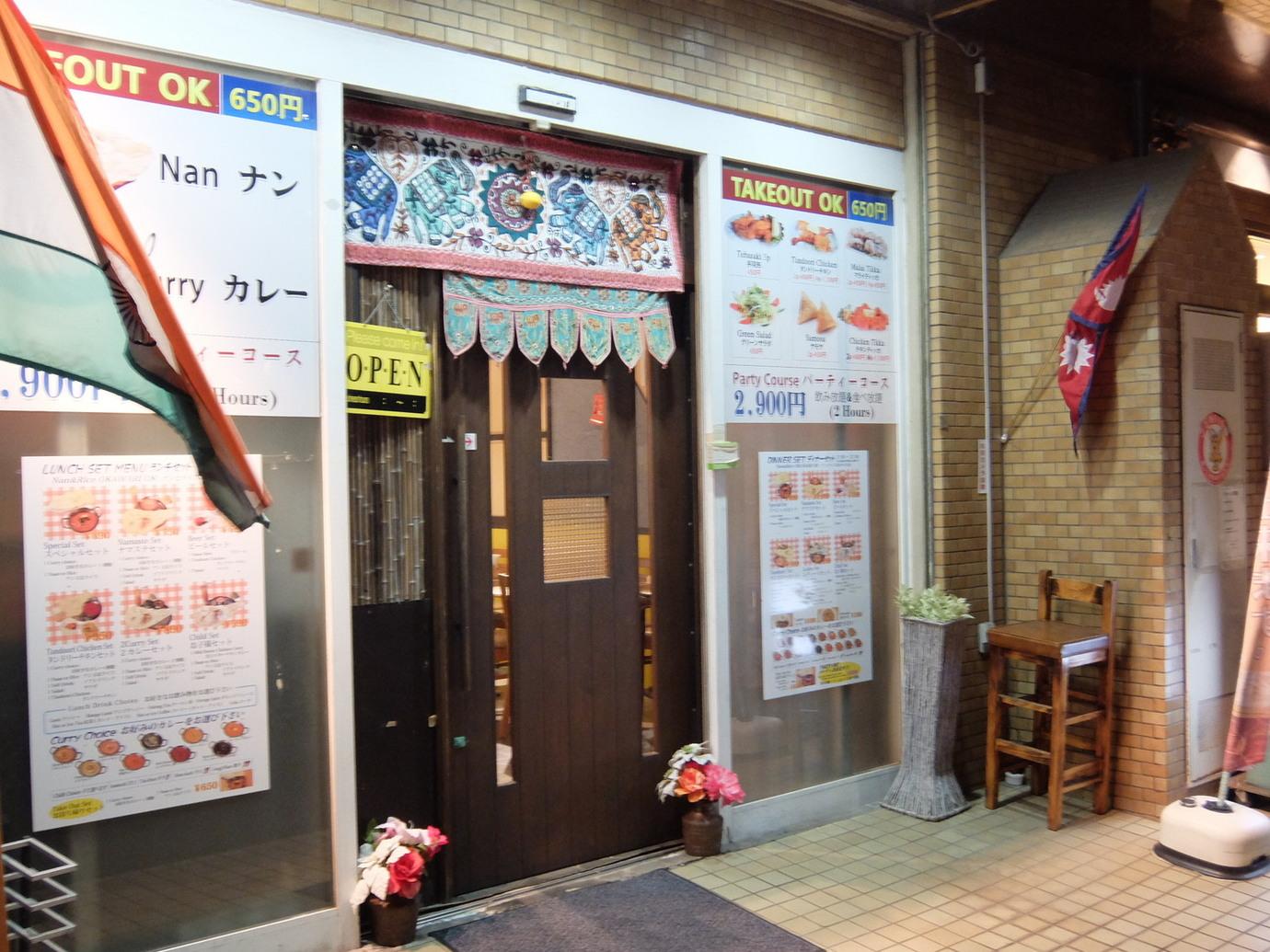 ナマステインドレストラン 多摩永山店