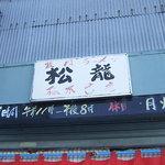 松龍 - 松龍の看板