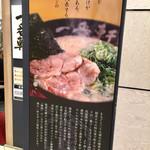 豚骨ラーメン専門 大名古屋一番軒 -