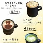 スリーフィッシュコーヒー - 2016シーズンドリンク