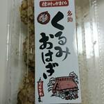 なかざわ商店 - 料理写真:くるみおはぎ