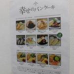 幸せのパンケーキ - 幸せのパンケーキ 神戸店(三宮)
