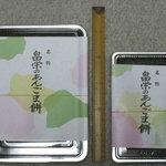 畠栄菓子舗 - 畠栄あんごま大と小