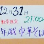 60360760 - 年越し中華そばやります!                       (^O^)/