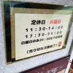 60361410 - 「営業時間」