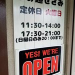 らぁ麺 せさみ - 「営業時間」